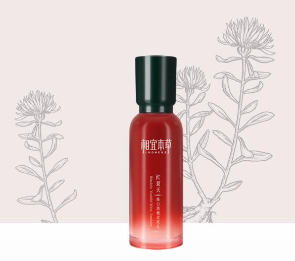 相宜本草红景天焕白幼嫩柔肤乳 发酵技术,亮肤紧致