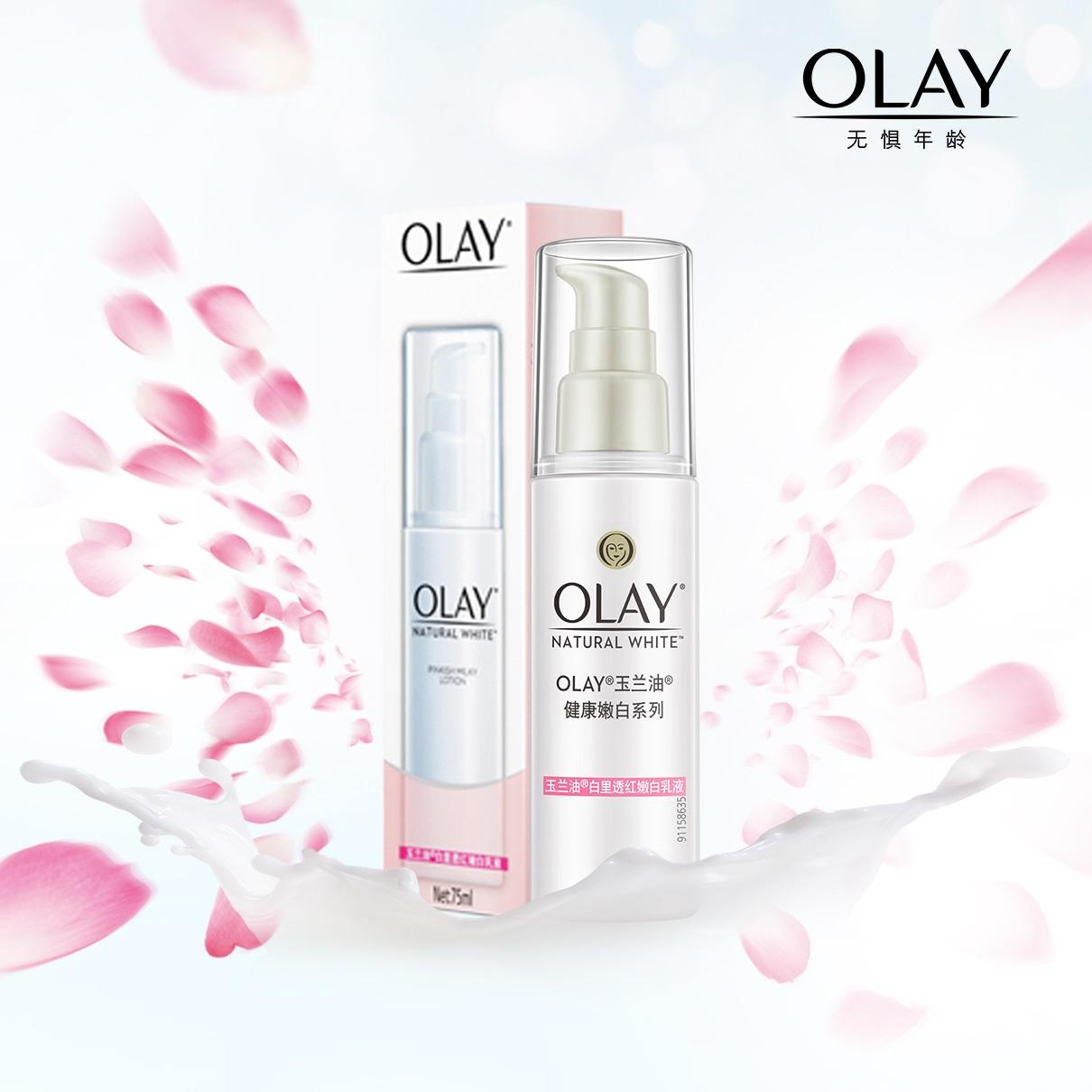 OLAY白里透红嫩白乳液 帮助改善多种肌肤问题,轻柔嫩肤