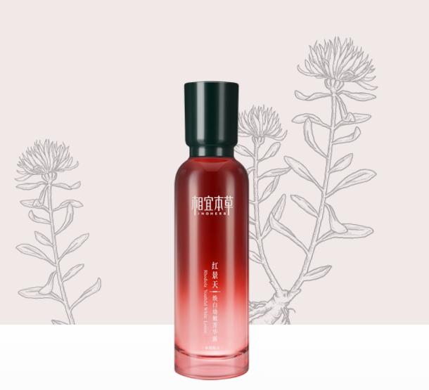 相宜本草红景天焕白幼嫩菁华露 发酵技术,细润透亮