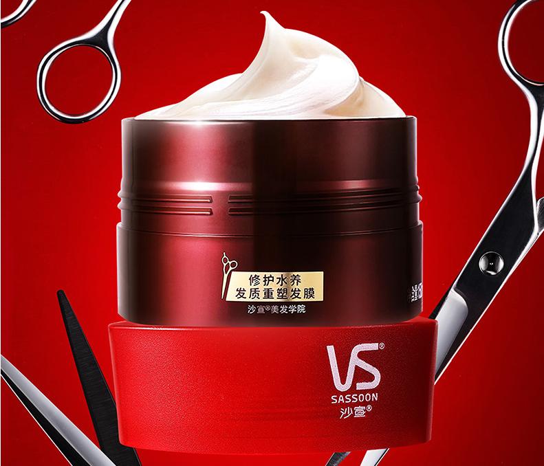 VS沙宣修护水养发膜 专为烫染受损脆弱发质设计